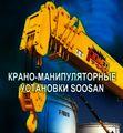 Крановые установки SOOSAN, KANGLIM, HIAB, DONGYANG, CS Machinery